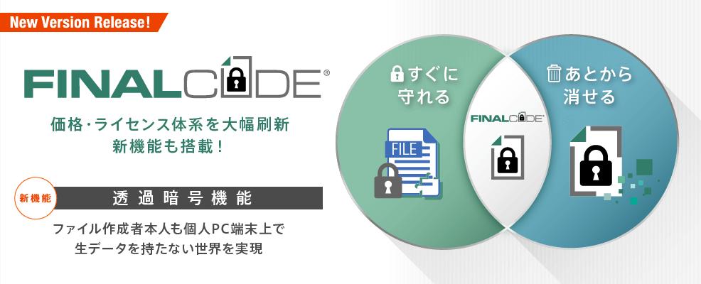 FinalCode®」Ver.6 すぐに守れる・後から消せる [新機能] 透過暗号機能 ...